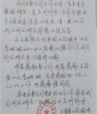 天香泰山花椒鸡感谢信