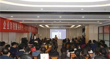 """100多位企业家及财务人员齐聚青州,共商""""财税""""大事!"""